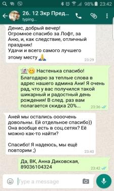 снять лофт Москва посуточно отзыв