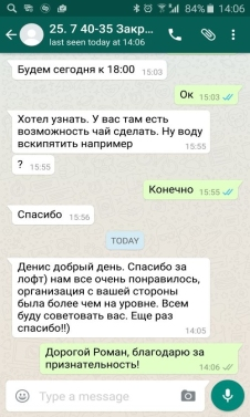 отзыв - где весело отпраздновать день рождения в Москве