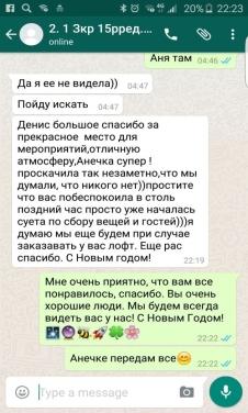 лофты Москвы - отзывы