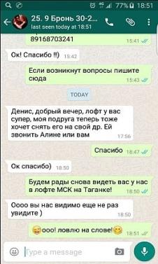 снять лофт в Москве на сутки отзыв