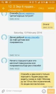 лофт Москва аренда посуточно отзывы