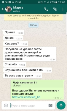 Лофт кальяная Б1 отзывы, Москва