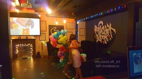 Справить день рождения лучшей подруги в лофт Москва