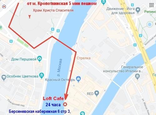 где находится Loft Cafe в Москве