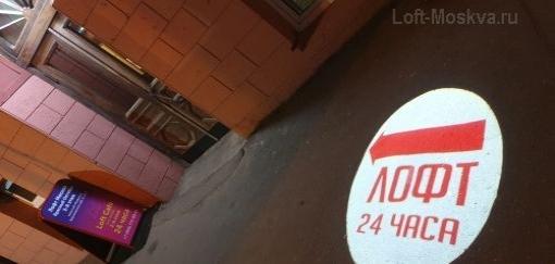 Кафе в стиле лофт круглосуточно Москва